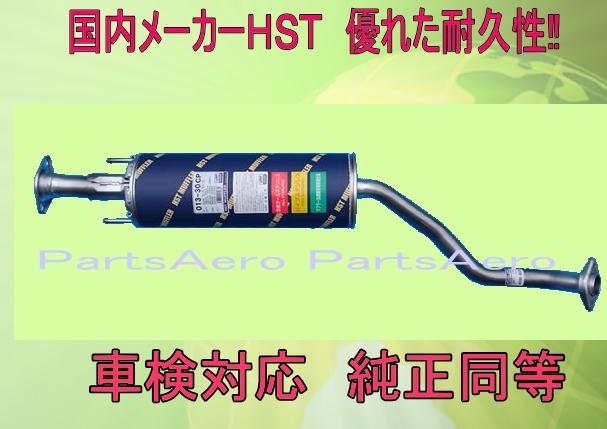 マーチAK12、BNK12 キューブZ12、NZ12 車検対応 マフラーセンターパイプ ■ 純正同等 HST013-30CP