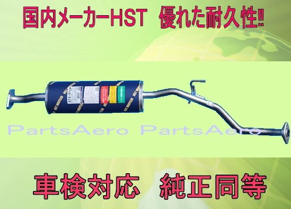 ファミリアバン BVAY12 車検対応 マフラーセンターパイプ ■ 純正同等 HST 013-31CP