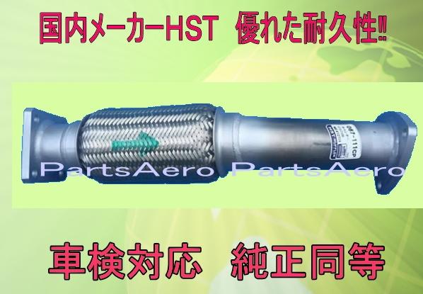キャンター FD70B.FD70BB  車検対応 センターパイプ HST067-111CP