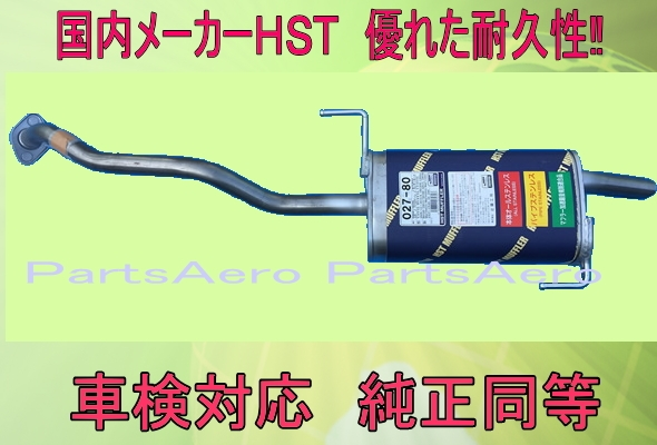 ランサーカーゴ CVAY12 車検対応 新品マフラー ■ 純正同等 HST027-80