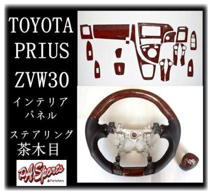 ZVW30系 プリウス 3Dインテリアパネル&スポーツGハンドル& シフトノブ 3点セットト 茶木目