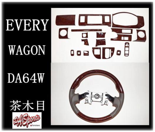 エブリイ ワゴン DA64 インテリアパネル &スポーツガングリップステアリング 2点 セット  茶木目