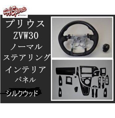 ZVW30系 プリウス 3Dインテリアパネル&スポーツGハンドル& シフトノブ  シルクウッド 3点セット