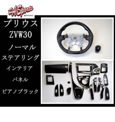 ZVW30系 プリウス 3Dインテリアパネル&スポーツGハンドル& シフトノブ  ピアノブラック 3点セット