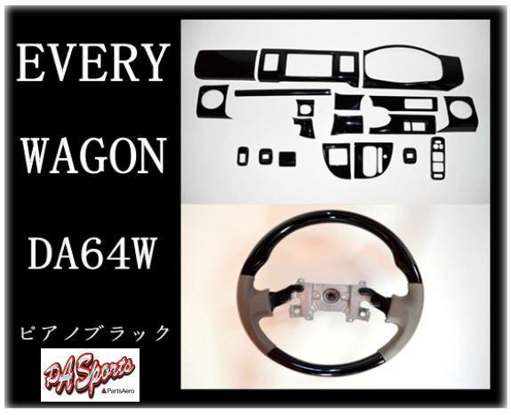 エブリイ ワゴン DA64 インテリアパネル &スポーツガングリップステアリング 2点 セット  ピアノブラック