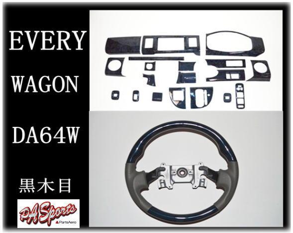 エブリイ ワゴン DA64 インテリアパネル &スポーツガングリップステアリング 2点 セット  黒木目