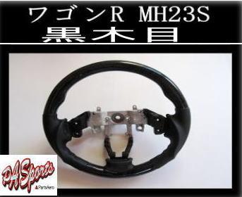 MH23S系ワゴンR スポーツ・ステアリング  黒木目