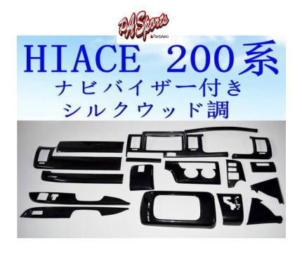 ハイエース200系1型2型3型標準車対応ナビバイザーインテリアパネル シルクウッド