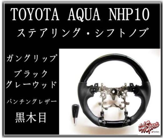 NHP10系 アクア スポーツガングリップコンビハンドル&シフトノブ 黒木目