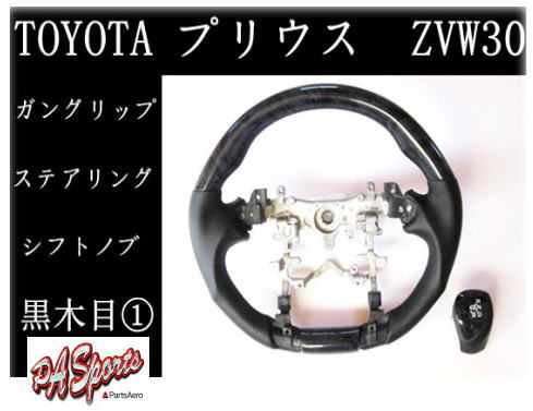 ZVW30系 プリウス スポーツ・Gハンドル&シフトノブ 2点セット  黒木目