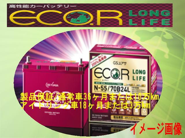 バッテリー(GS YUASA)ジーエス・ユアサ ECO.R(エコ.アール) ロングライフER-N-65/75B24L-EA