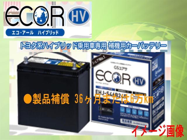 バッテリー(GS YUASA)ジーエス・ユアサ トヨタ系ハイブリット乗用車専用補機用EHJ-S46B24R