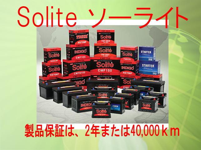 SOLITE 国産車用 メンテナンスフリー バッテリー 60B24R