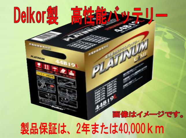 デルコア 輸入車・欧州車用 プラチナバッテリー DIN 【D-57412/PL 83075】