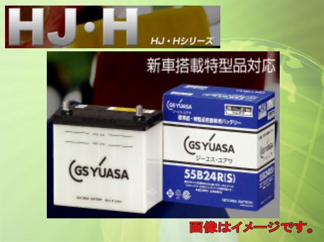 バッテリー(GS YUASA)ジーエス・ユアサ HJ-55B24R(S)