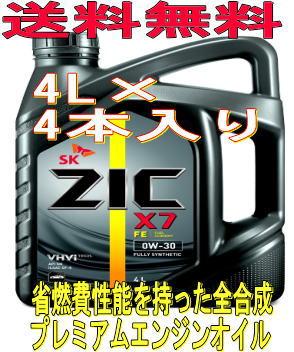 送料無料 4本入り ZIC X7 FE 0W-30 SN/GF-5 エンジンオイル 4L