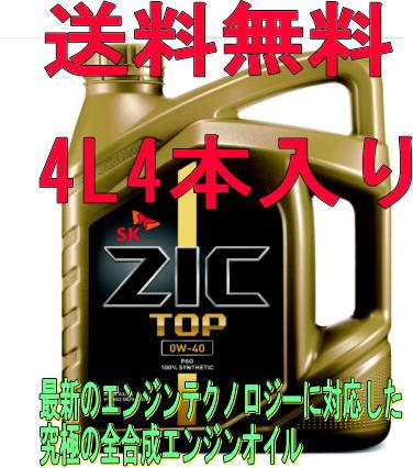 送料無料 4本入り ZIC TOP 0W-40 エンジンオイル 4L