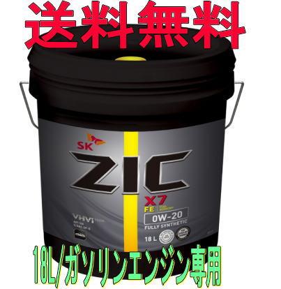 送料無料 ZIC X7FE 0W-20 SN/GF-5 エンジンオイル 18L
