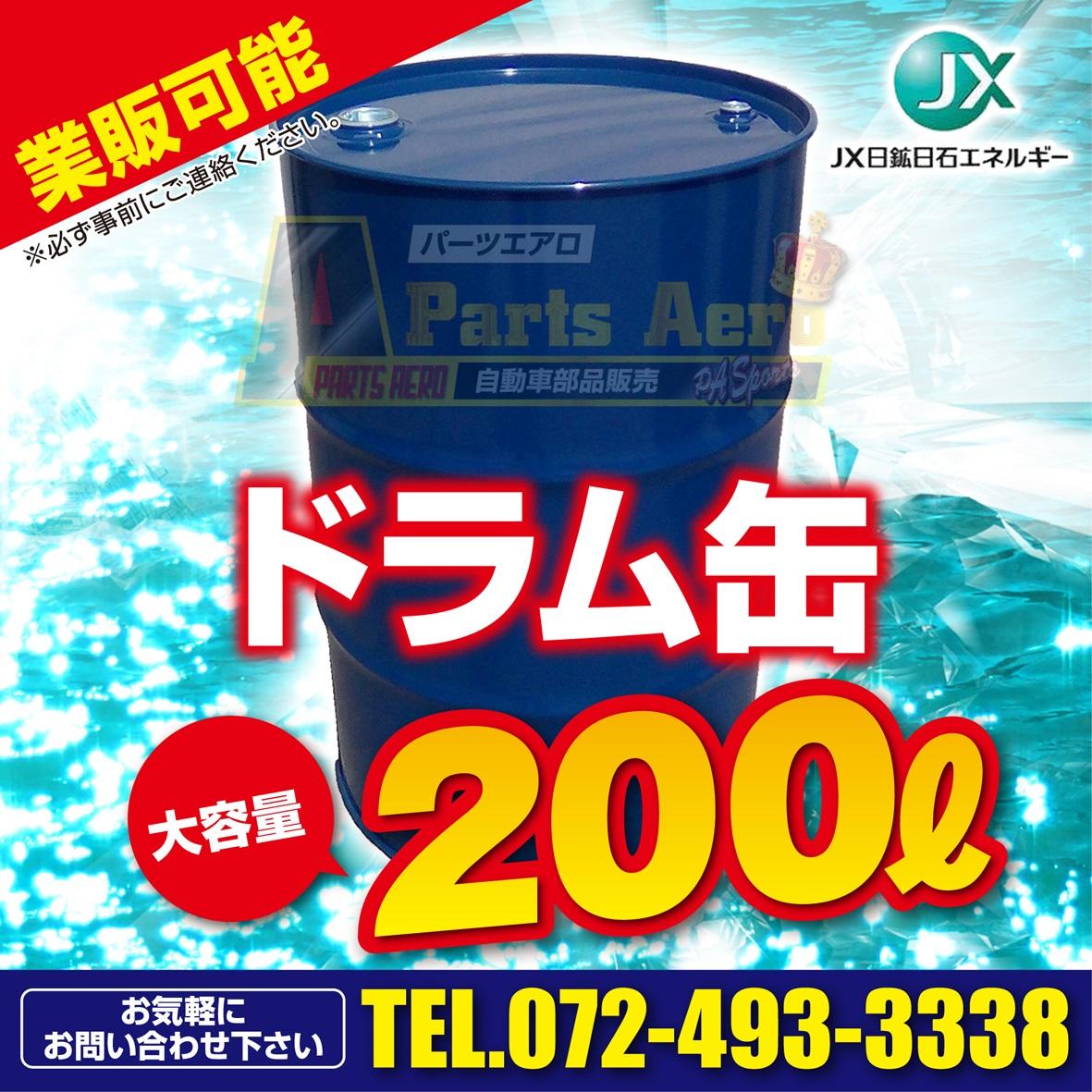 送料無料 JX日鉱日石エネルギー 油圧作動油 スーパーハイランド 32番 200L(業販可能)