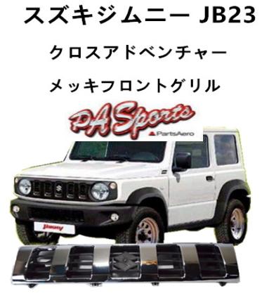 スズキ ジムニー JB23用 フロントグリル クロスアドベンチャー メッキ
