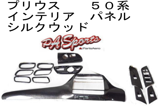 プリウス50系 ZVW51/ZVW55 3Dインテリアパネルシルクウッド
