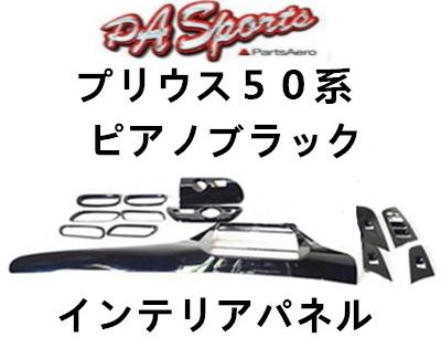 プリウス50系 ZVW51/ZVW55 3Dインテリアパネル ピアノブラック