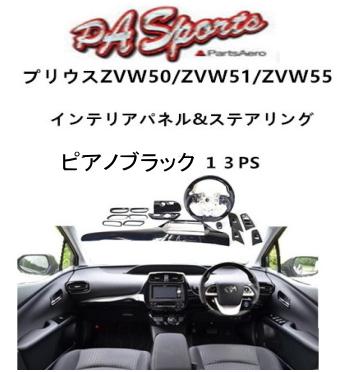 プリウス50系 ZVW51/ZVW55 3Dインテリアパネル ステアリング シフトノブ 3点セット ピアノブラック