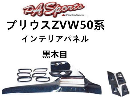 モデル着用 注目アイテム プリウス50系 ZVW51 ZVW55 メーカー再生品 TOW-1 3Dインテリアパネ黒木目