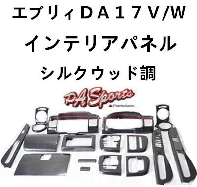 スズキエブリイワゴンDA17系V/W  3Dインテリアパネル16ピース シルクウッド