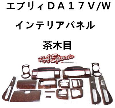 スズキエブリイワゴンDA17系V/W  3Dインテリアパネル16ピース 茶木目