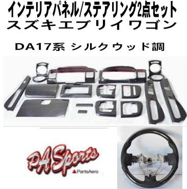 スズキエブリイワゴンDA17系 3Dインテリアパネル/ステアリング2点セットシルクウッド