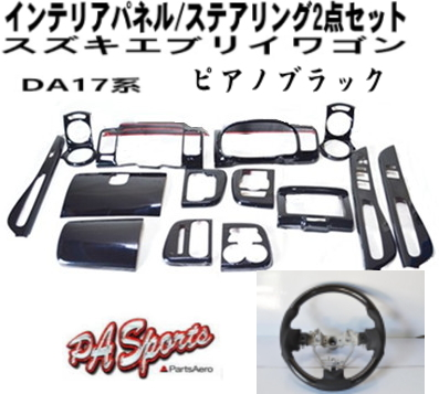スズキエブリイワゴンDA17系 3Dインテリアパネル/ステアリング2点セットピアノブラック