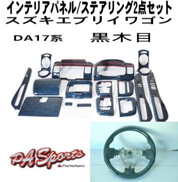 スズキエブリイワゴンDA17系 3Dインテリアパネル/ステアリング2点セット黒木目