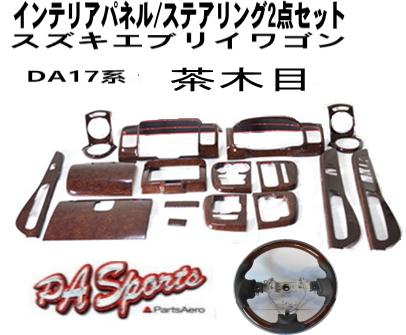 スズキエブリイワゴンDA17系 3Dインテリアパネル/ステアリング2点セット茶木目