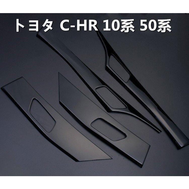 C-HR 10系 50系 インテリアパネル インナードアパネル ドアベゼル部分 4ピース ピアノブラック ZERO