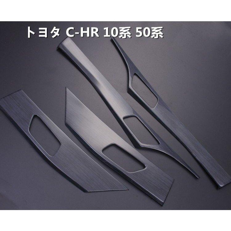 C-HR 10系 50系 インテリアパネル インナードアパネル ドアベゼル部分 4ピース 黒木目 ZERO