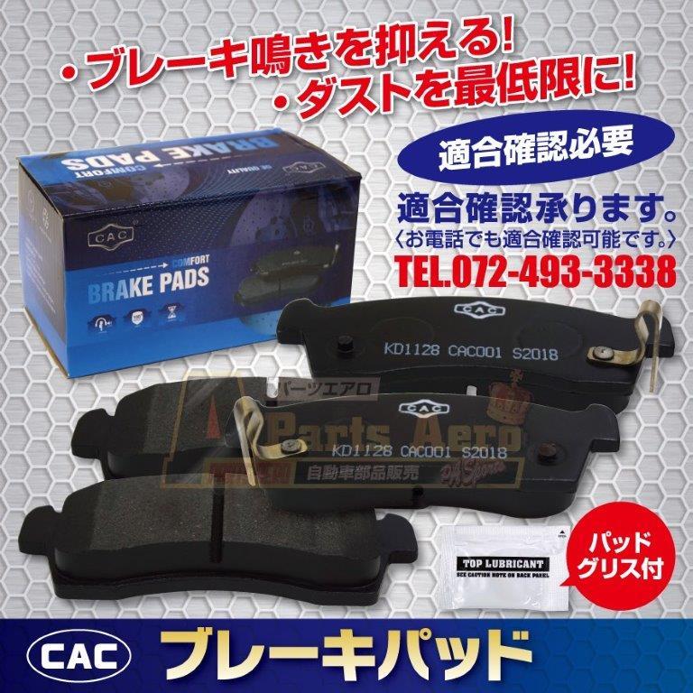 新着セール 新作販売 ピクシス S321M 用 フロントブレーキパッド左右 CAC HN-512 専用グリス付