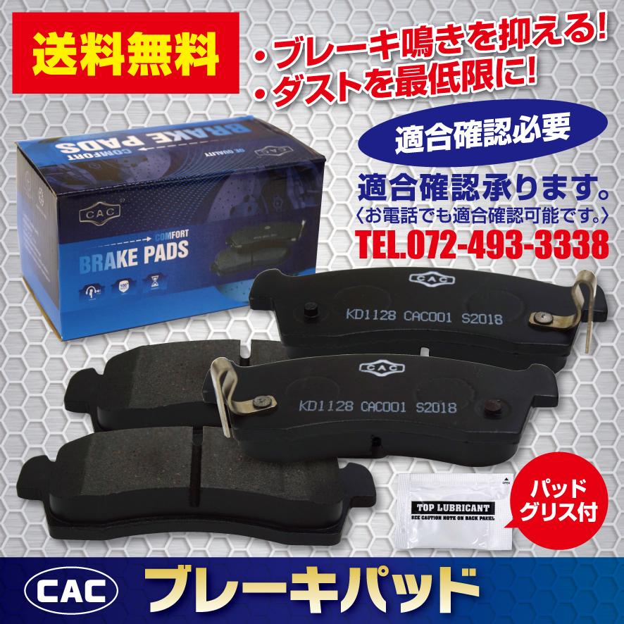 開店記念セール お気に入り 送料無料 アイシス ZGM10G 用 フロント ブレーキパッド左右 CAC 専用グリス付 PA479