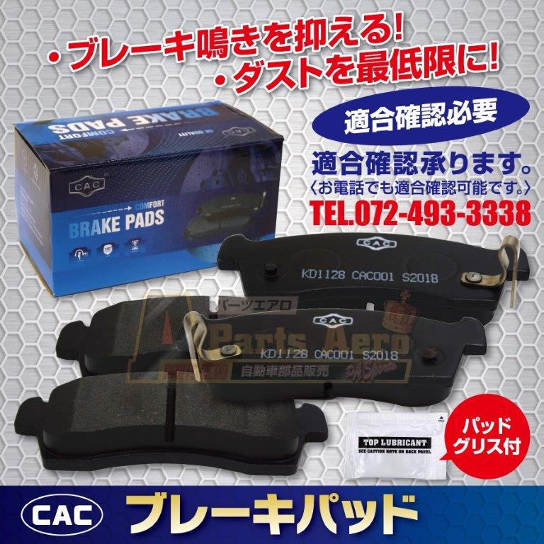 送料無料トヨエース XZU650 用 リ ア CAC 舗 ブレーキパッド左右 PA543 専用グリス付 おしゃれ