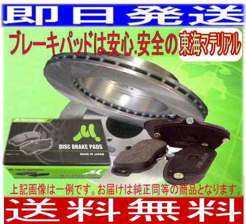 送料無料 サンバー TW1 (ABS車) F/ローター&パッドセット(ディスクパッド東海マテリアル)