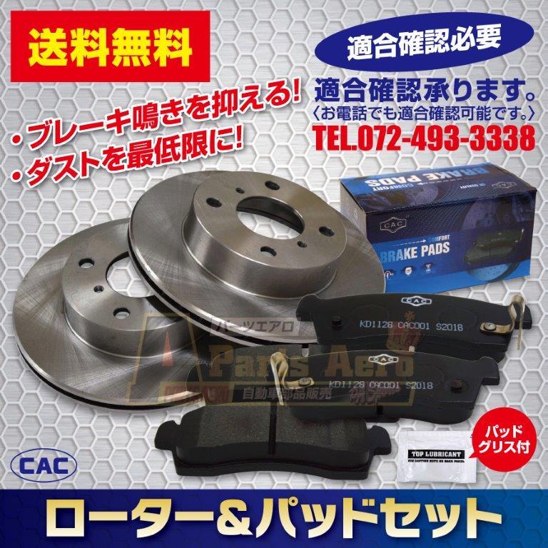 送料無料 ハイエース200系 ブレーキローター・パットセット(ディスクパッドACA/専用グリス付)