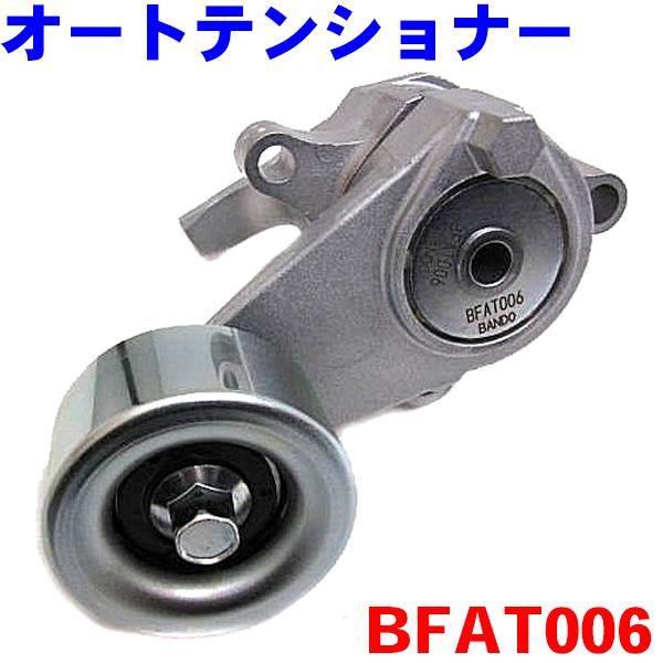 ダイナモベルト用 オートテンショナー [BFAT006]ハイエース TRH100 TRH200※適合確認が必要。ご購入の際、お車情報を記載ください。
