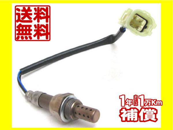 NAP-O2 / oxygen sensor [product no.:SZO-0509, Callie NA DA63T come with 1 year warranty! * Requires compliance. When you buy a car information please.