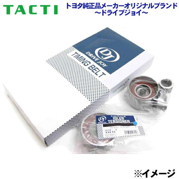 タイミングベルトセット [T017/T035/T023]トヨタ アリスト UZS143※適合確認が必要。ご購入の際、お車情報を記載ください。