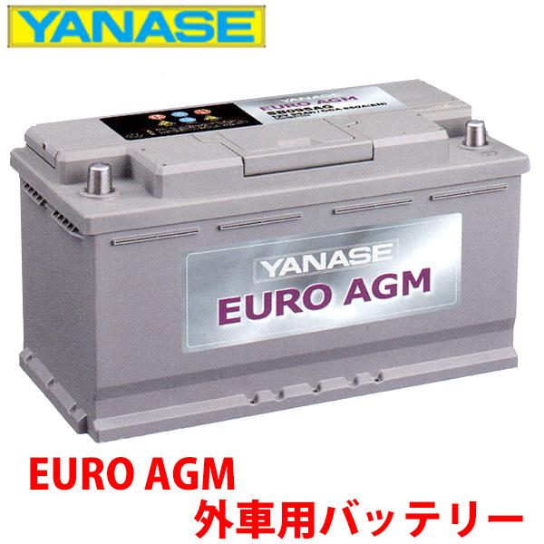 送料無料 ヤナセ ユーロブラック 外車用バッテリー SB070AGM VOLVO/ボルボ V60 ドライブ・イー ※必ず現在お使いのバッテリーの Ah数・サイズ を確認して下さい。【カード分割】