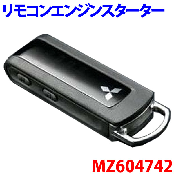 ミツビシ純正部品 デリカD:5 リモコンエンジンスターター※メーカー取寄せの為、返品不可!!