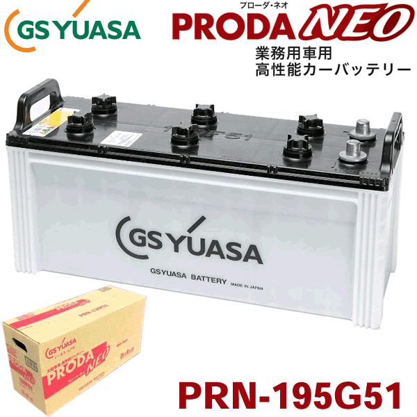 GSユアサ 高性能大型車対応バッテリー PRN-195G5124ヶ月または6万Km保証