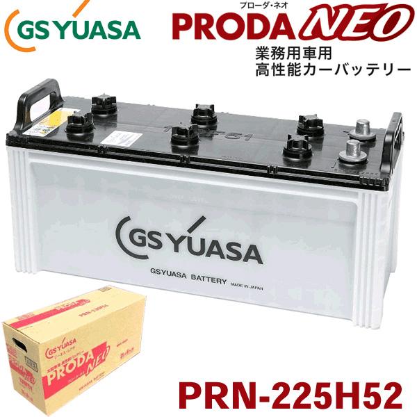 GSユアサ 高性能大型車対応バッテリー PRN-225H5224ヶ月または6万Km保証