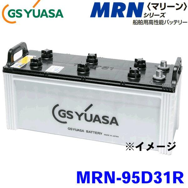 GSユアサ/ジーエスユアサ高性能船舶用バッテリー【MRN-95D31R】保証付 マリンバッテリー