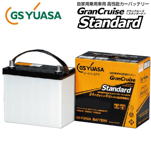 ★売上TOPランキング1位★送料無料 GSユアサバッテリー 安心の日本規格 GSユアサ 高性能カーバッテリーGST/スタンダードシリーズ GST-55B24Lステップワゴン エクストレイルウイングロード フェアレディZ プレサージュ他GS YUASA